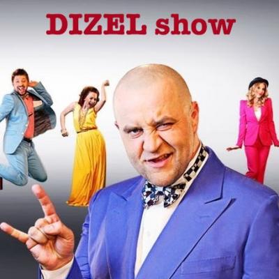 Дизель шоу_1