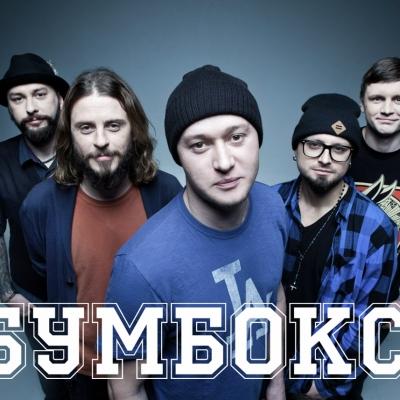 Бумбокс_1