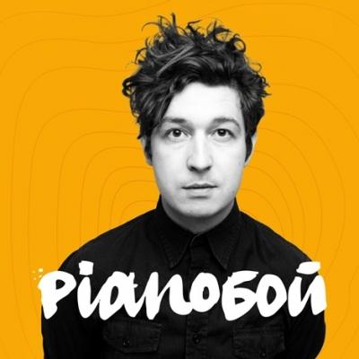 Пианобой